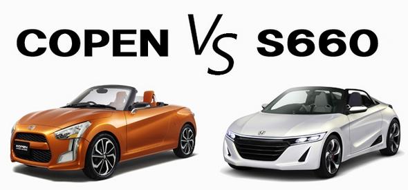コペン VS S660 画像