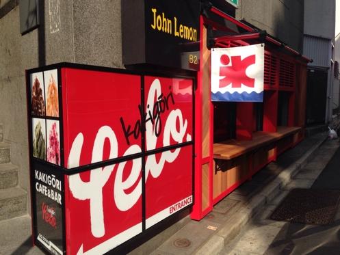 KAKIGORI CAFE&BAR yelo 画像