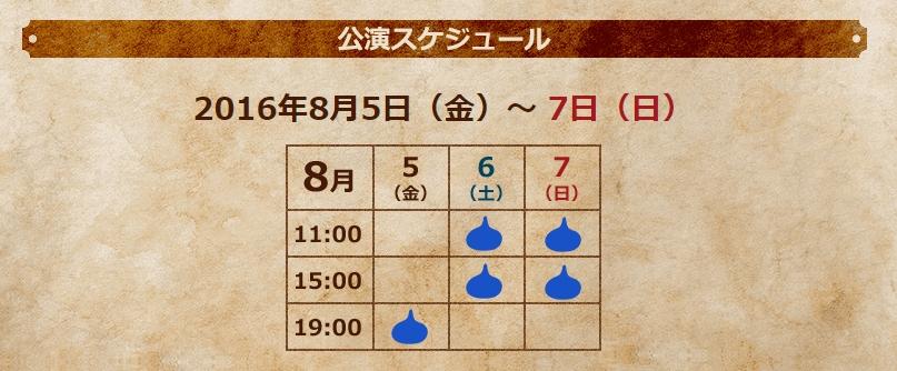 福岡公演 日程