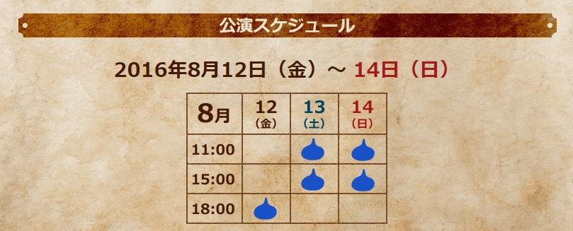 名古屋公演 日程