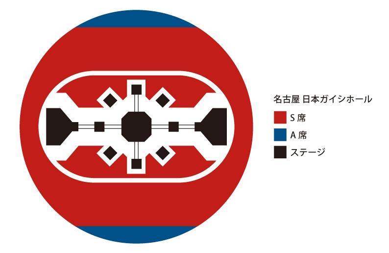 名古屋公演 座席