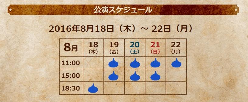 大阪公演 日程