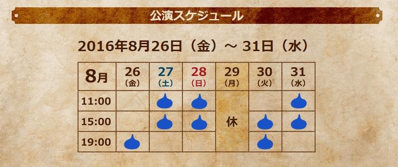 横浜公演 日程