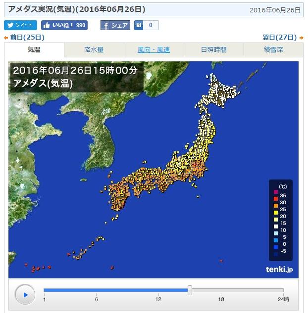 日本気象協会 アメダス